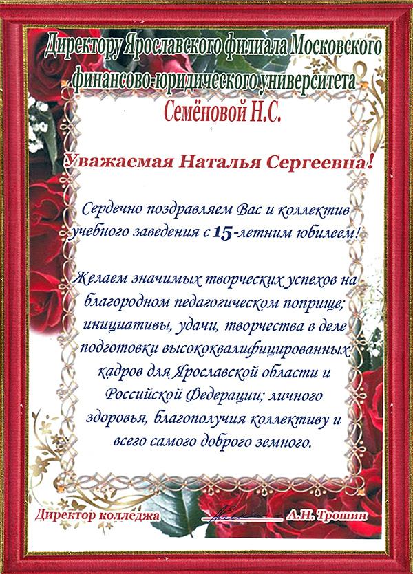Поздравления коллектив с годовщиной